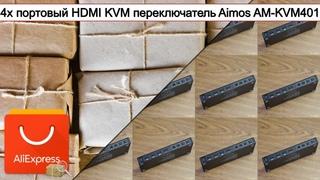 4х портовый HDMI KVM переключатель Aimos AM-KVM401 | #Обзор