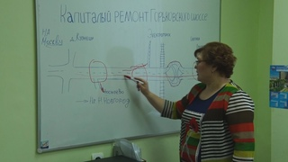ТВЭл - Капитальный ремонт участка трассы М7. ()