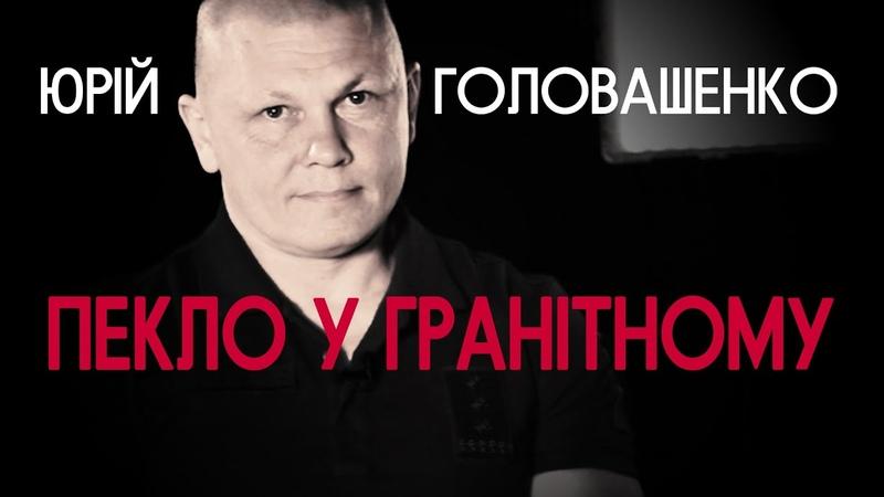 Артилерійська дуель та початок АТО на Маріупольському напрямку Юрій Головашенко Vоїн це я