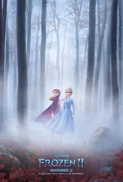 Узнай, что скрывает прошлое: вышел дебютный трейлер «Холодного сердца 2»