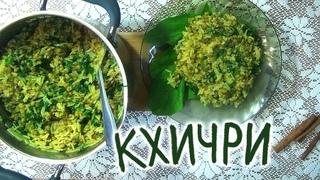 Кхичри, Кичари, Кхичди. Рис с машем. Ведическая кухня. Вегетарианское блюдо. Рис со шпинатом.