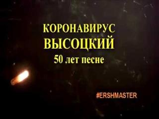 """Песня про Коронавирус. Владимир Высоцкий """"Не покупают никакой еды!"""". Песня о коронавирусе."""