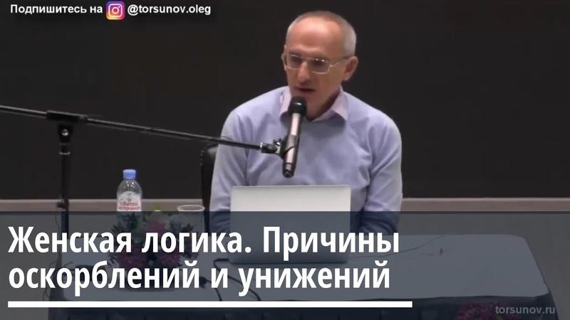 Торсунов О Г Женская логика в любви причины оскорблений и унижений