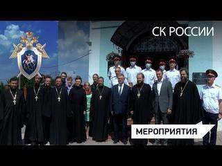 Сотрудники СК России приняли участие в торжественных мероприятиях, посвященных памяти М. Я. Волкова