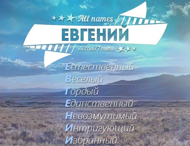 картинки с мужскими именами евгений фон светящимися