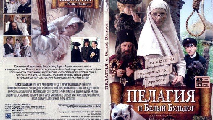 Пелагия и белый бульдог 2009 1 серия из 8