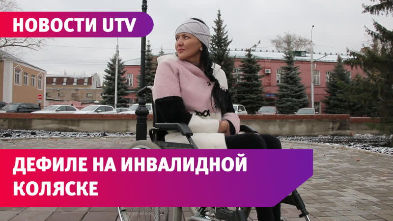 Познакомьтесь с девушкой инвалидом из Башкирии которая поедет на конкурс красоты