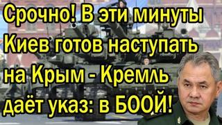 Срочно! В эти минуты Киев готов наступать на Крым - Кремль даёт указ полный вперёд!