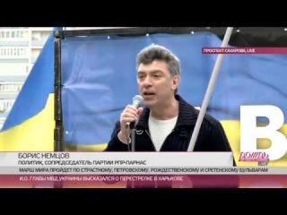 Борис Немцов    Марш Мира  Москва  15 марта