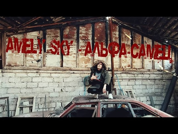 Amely Sky Альфа Самец Official music video 16