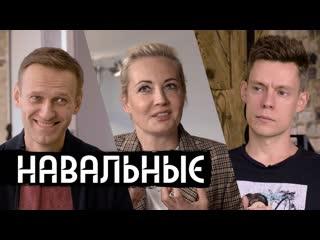 Навальные – интервью после отравления ⁄ вДудь