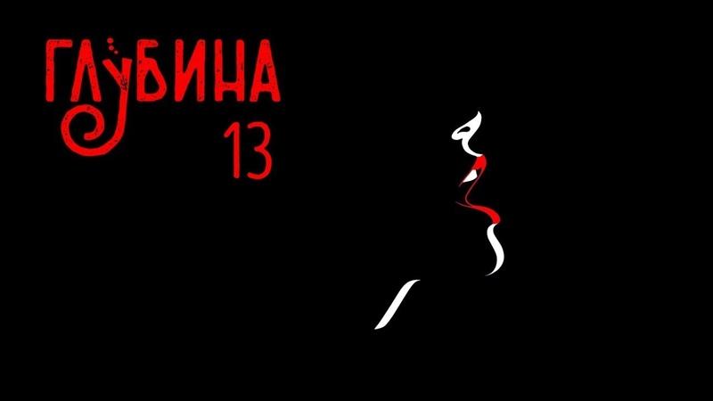 ГЛУБИНА 13 й выпуск Рассказы о сексе 18