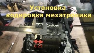 Мехатроник DSG-7 Правильная установка и Кодировка *  DQ / 200/ SKODA OKTAVİA * P173F