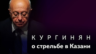 Кургинян о стрельбе в школе Казани: почему власть бессильна и что могут люди России?