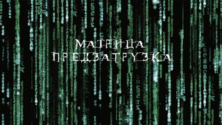 Матрица: Предзагрузка (The Matrix: Preload) Документальный фильм 2003