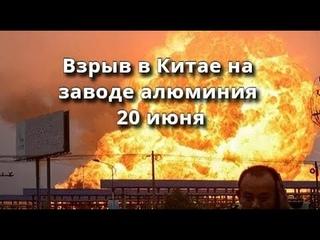 Хэнань взрыв на Алюминиевом заводе Dengfeng Dengdian Group