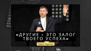 Павел Таранов - «Другие - это залог твоего успеха» |