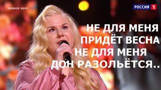 Ксения Бахчалова «Не для меня придет весна»