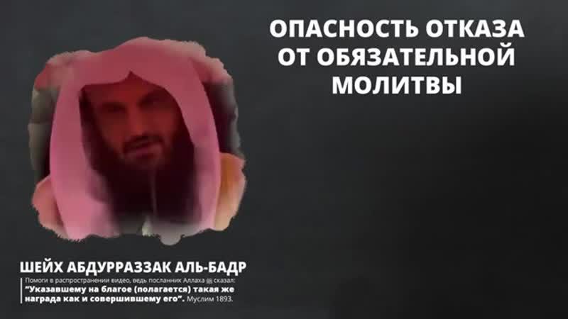 Опасность отказа от обязательной молитвы Шейх Абдурраззак аль Бадр mp4