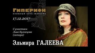 "Эльмира Галеева. ""Гиперион"","