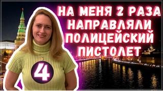 После 12 ЛЕТ в США она ВЕРНУЛАСЬ в Россию – Вся Правда про Полицию в США - Часть 4