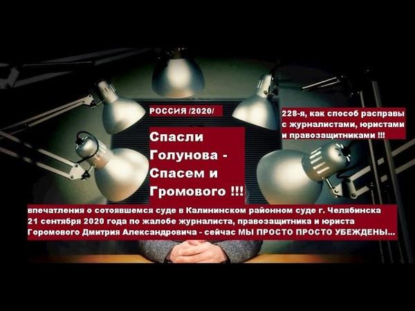228 я как способ расправы с журналистами юристами и правозащитниками Громовой Д А