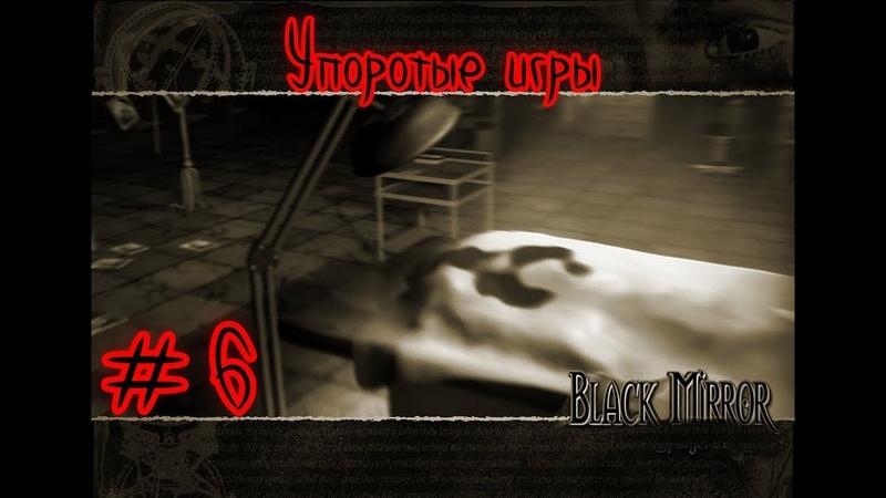 Чёрное зеркало 1 / Black Mirror прохождение на русском языке без комментариев 6