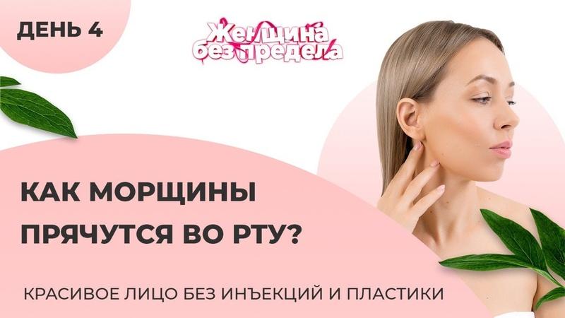 Красивое лицо без инъекций и пластики. День 4. Александра Ларионова.