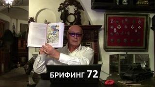 """"""" Урал напрягся , а Израиль ..."""" Брифинг и разбор полётов №72от Эдуарда Ходоса ."""