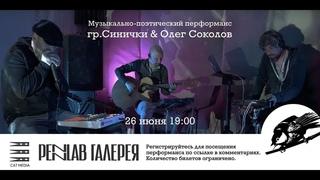 """Группа """"Синички"""" и Олег Соколов. C47MEDIA"""