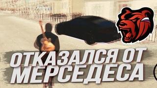 ОТКАЗАЛСЯ ОТ МЕРСЕДАСА НА BLACK RUSSIA | РОССИЯ В ТЕЛЕФОНЕ (CRMP ANDROID)