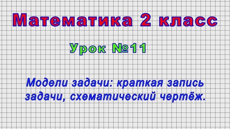 Математика 2 класс Урок№11 Модели задачи краткая запись задачи схематический чертёж