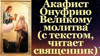 Акафист Онуфрию Великому, с текстом, слушать, читает священник, молитва