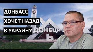 «Донбасс хочет назад в Украину» Российский пропагандист признал неприятную правду
