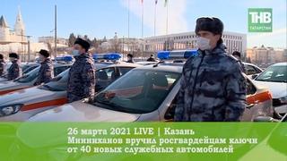 Президент Татарстана Рустам Минниханов вручил росгвардейцам ключи от 40 новых служебных автомобилей 26/03/21 LIVE | ТНВ