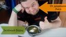 Как приготовить зелёный борщ