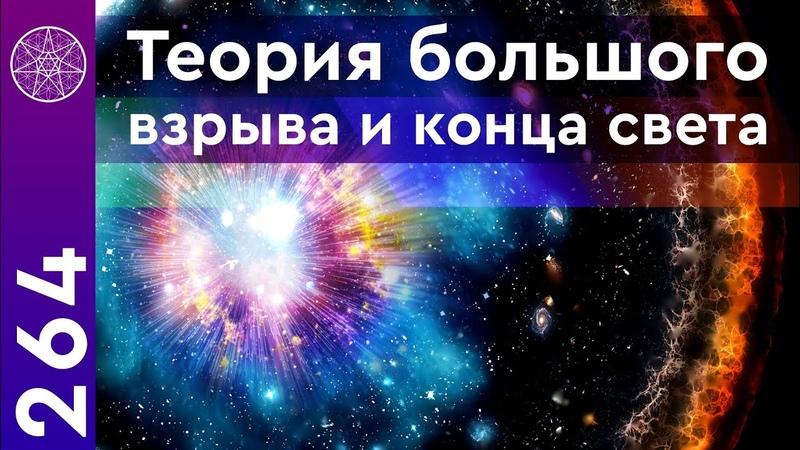 Вселенная бесконечна Цикличное развитие мироздания Теория большого взрыва и конец света