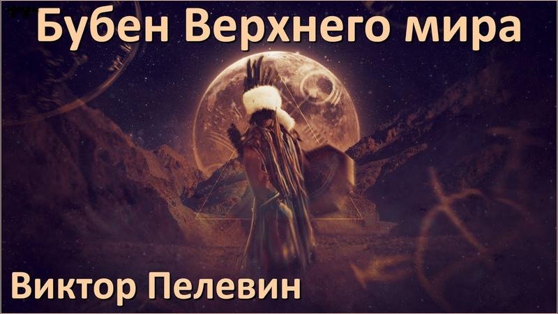 БУБЕН ВЕРХНЕГО МИРА АУДИОКНИГА Виктор Пелевин