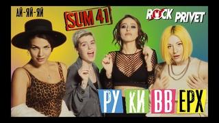 Руки Вверх / Sum 41 - Ай-Яй-Яй (Cover by ROCK PRIVET)
