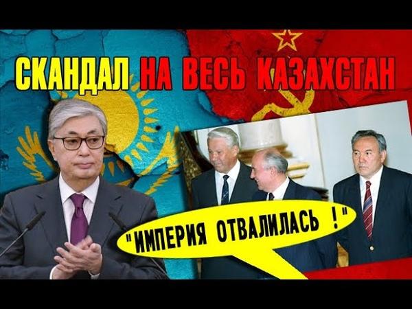 Бесспорный талант Назарбаева 🚫 Токаев усмиряет СКАНДАЛ на весь Казахстан Димаш и Салют СССР