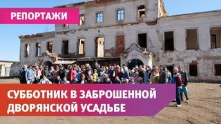 В разрушенном особняке в Башкирии прошел субботник. Сейчас появился шанс его спасти