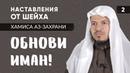 Обнови свою веру Шейх Хамис аз-Захрани