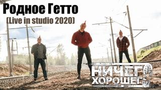 Ничего Хорошего - Родное Гетто (live in studio 2020)