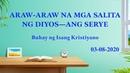 Araw araw na mga Salita ng Diyos – Buhay ng Isang Kristiyano 03 08 2020