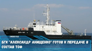 БГК Александр Анищенко готов к передаче в состав ТОФ