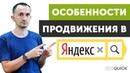 Особенности Продвижения в Яндекс Что нового в 2021 году