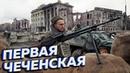 Первая Чеченская война. Добро пожаловать в ад Другие 90-е
