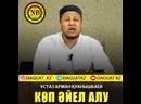 Көп әйел алу ұстаз Арман Қуанышбаев