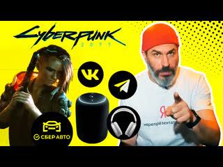 Реклама в Telegram, беспилотник Сбера, глюки Cyberpunk 2077, колонка МТС, итоги года от VK