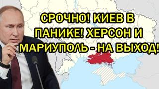 Срочно! Киев в панике! Херсон и Мариуполь - на выход!